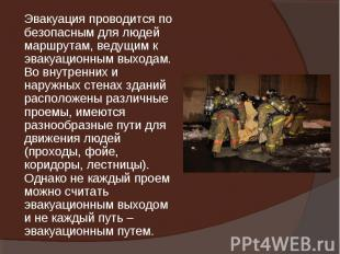 Эвакуация проводится по безопасным для людей маршрутам, ведущим к эвакуационным