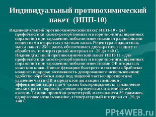 Индивидуальный противохимический пакет ИПП-10 - для профилактики кожно-резорбтив