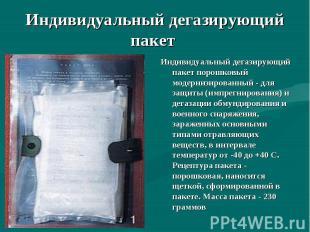 Индивидуальный дегазирующий пакет порошковый модернизированный - для защиты (имп