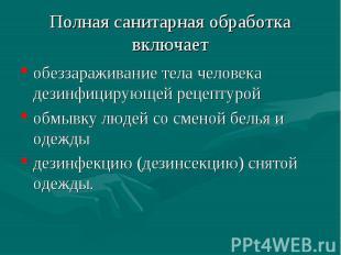 обеззараживание тела человека дезинфицирующей рецептурой обеззараживание тела че