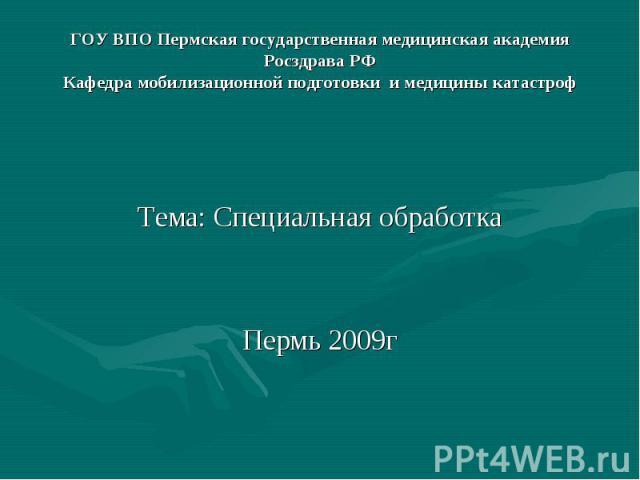 Тема: Специальная обработка Пермь 2009г
