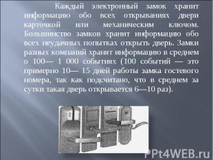 Каждый электронный замок хранит информацию обо всех открываниях двери карточкой