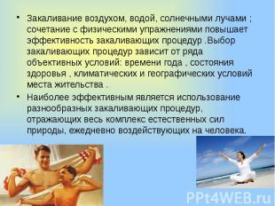 Закаливание воздухом, водой, солнечными лучами ; сочетание с физическими упражне