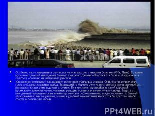 Особенно часто наводнения случаются на участках рек с низкими берегами (Обь, Лен