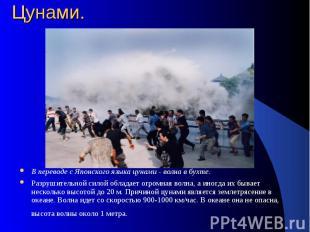 Цунами. В переводе с Японского языка цунами - волна в бухте. Разрушительной сило