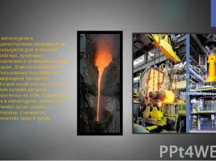 . В металлургии и машиностроении природный газ используется для отопления прокат