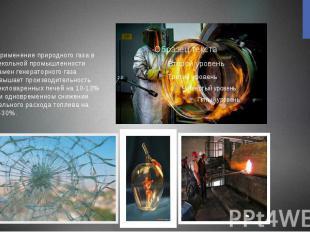 . Применение природного газа в стекольной промышленности взамен генераторного га