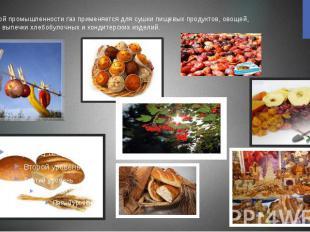 В пищевой промышленности газ применяется для сушки пищевых продуктов, овощей, фр