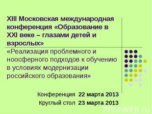 XIII Московская международная конференция «Образование в XXI веке – глазами дете