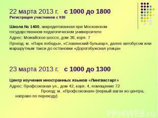 22 марта 2013 г. с 1000 до 1800 Регистрация участников с 930 Школа № 1400, аккре