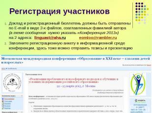 Регистрация участников Доклад и регистрационный бюллетень должны быть отправлены
