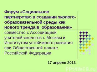 Форум «Социальное партнерство в создании эколого-образовательной среды как новог
