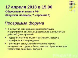 Программа форума Знакомство с инновационными проектами и инициативами, опытом, в