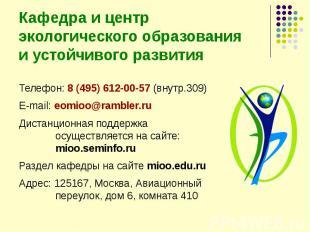 Кафедра и центр экологического образования и устойчивого развития