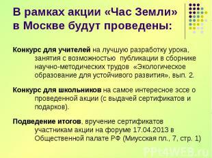 В рамках акции «Час Земли» в Москве будут проведены: Конкурс для учителей на луч