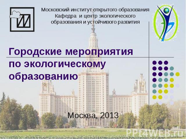 Городские мероприятия по экологическому образованию Москва, 2013