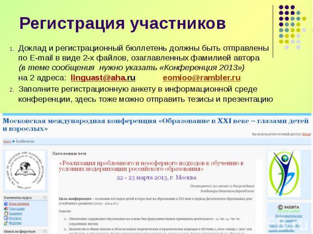 Регистрация участников Доклад и регистрационный бюллетень должны быть отправлены по E-mail в виде 2-х файлов, озаглавленных фамилией автора (в теме сообщения нужно указать «Конференция 2013») на 2 адреса: linguast@aha.ru eomioo@rambler.ru Заполните …