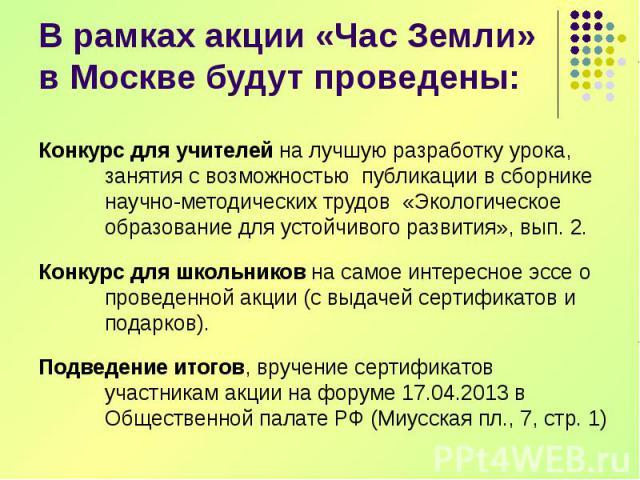 В рамках акции «Час Земли» в Москве будут проведены: Конкурс для учителей на лучшую разработку урока, занятия с возможностью публикации в сборнике научно-методических трудов «Экологическое образование для устойчивого развития», вып. 2. Конкурс для ш…