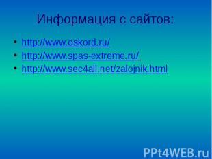Информация с сайтов: http://www.oskord.ru/ http://www.spas-extreme.ru/ http://ww