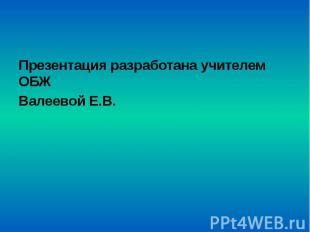 Презентация разработана учителем ОБЖ Презентация разработана учителем ОБЖ Валеев