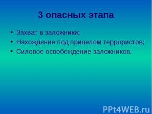 3 опасных этапа Захват в заложники; Нахождение под прицелом террористов; Силовое