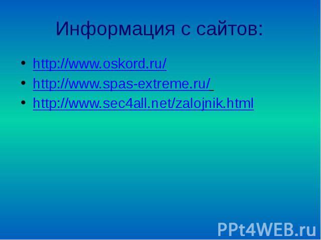 Информация с сайтов: http://www.oskord.ru/ http://www.spas-extreme.ru/ http://www.sec4all.net/zalojnik.html