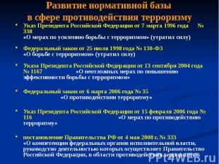Развитие нормативной базы в сфере противодействия терроризму Указ Президента Рос
