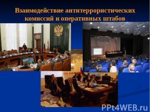 Взаимодействие антитеррористических комиссий и оперативных штабов