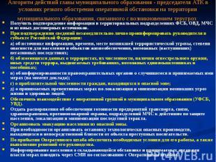 Алгоритм действий главы муниципального образования - председателя АТК в условиях