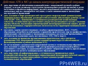 Действия АТК в МО до начала контртеррористической операции: дать поручение об об