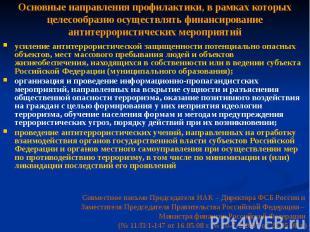 Совместное письмо Председателя НАК – Директора ФСБ России и Заместителя Председа