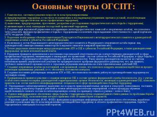 Основные черты ОГСПТ: 1. Комплексное, системное решение вопросов по всем трем на