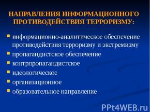 НАПРАВЛЕНИЯ ИНФОРМАЦИОННОГО ПРОТИВОДЕЙСТВИЯ ТЕРРОРИЗМУ: информационно-аналитичес