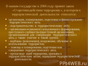 В нашем государстве в 2006 году принят закон «О противодействии терроризму», в к
