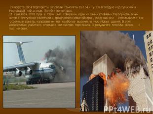 24 августа 2004 террористы взорвали самолёты Ту-154 и Ту-134 в воздухе над Тульс