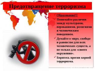 Предотвращение терроризма Образование!!! Понимайте различия между культурами, ве