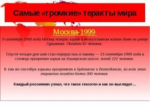 Самые «громкие» теракты мира Москва-1999 9 сентября 1999 года Москву потряс взры