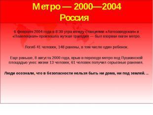 Метро — 2000—2004 Россия 6 февраля 2004 года в 8:30 утра между станциями «Автоза