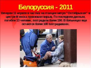 """Белоруссия - 2011 Вечером 11 апреля в час пик на станции метро """"Октябрьская"""