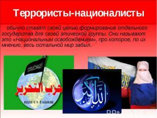 Террористы-националисты обычно ставят своей целью формирование отдельного госуда