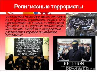 Религиозные террористы используют насилие в целях, которые, по их мнению, опреде