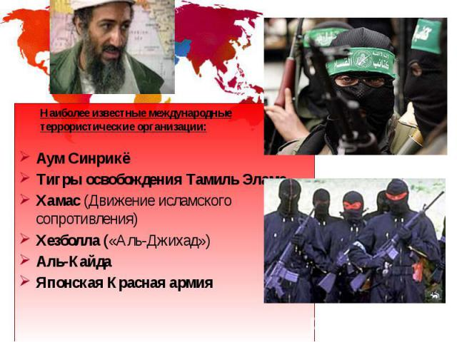 Аум Синрикё Тигры освобождения Тамиль Элама Хамас (Движение исламского сопротивления) Хезболла («Аль-Джихад») Аль-Кайда Японская Красная армия