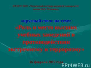 ФГБОУ ВПО «Чувашский государственный университет имени И.Н. Ульянова» «круглый с