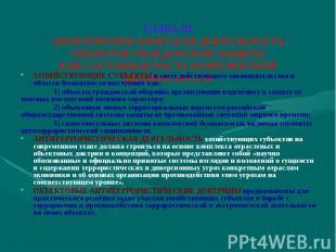 ГЛАВА III АНТИТЕРРОРИСТИЧЕСКАЯ ДЕЯТЕЛЬНОСТЬ ОБЪЕКТОВ ГРАЖДАНСКОЙ ЗАЩИТЫ КАК СОСТ