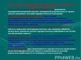 ОСНОВНЫЕ ПРИНЦИПЫ АНТИТЕРРОРИСТИЧЕСКОЙ ЗАЩИТЫ ОБЪЕКТОВ ЗАБЛАГОВРЕМЕННОСТЬ (ПРЕВЕ