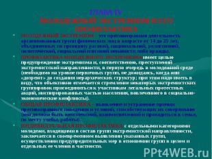 ГЛАВА IV МОЛОДЕЖНЫЙ ЭКСТРЕМИЗМ И ЕГО ПРОФИЛАКТИКА МОЛОДЕЖНЫЙ ЭКСТРЕМИЗМ – это пр