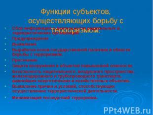 Функции субъектов, осуществляющих борьбу с терроризмом: Сбор информации о деятел