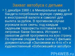 Захват автобуса с детьми 1 декабря 1988 г. в Минеральных водах 4 бандита потребо