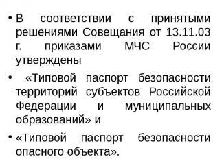 В соответствии с принятыми решениями Совещания от 13.11.03 г. приказами МЧС Росс