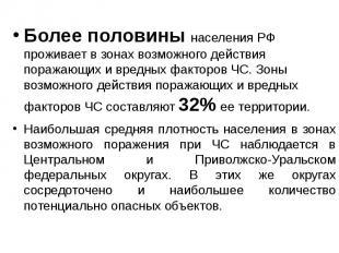 Более половины населения РФ проживает в зонах возможного действия поражающих и в